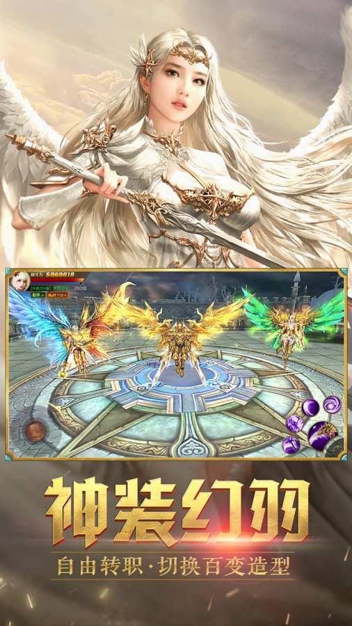 天使纪元截图4