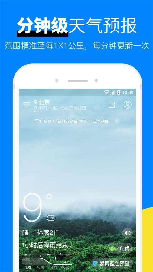 新晴天气-天气预报截图1