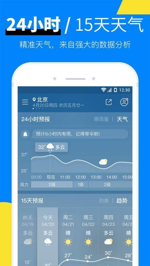 新晴天气-天气预报截图2