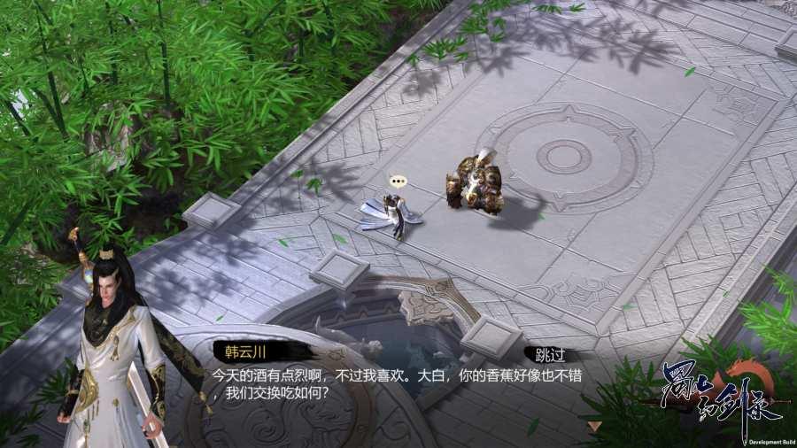 蜀山幻剑录截图1