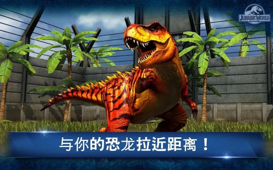 侏罗纪世界:游戏截图2
