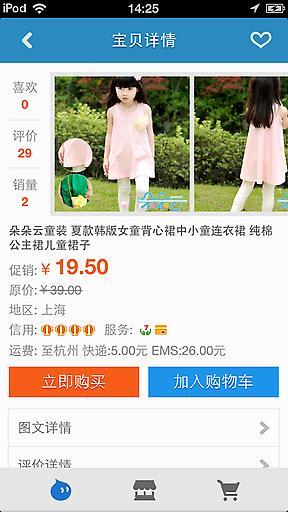 朵朵云 購物 App-愛順發玩APP