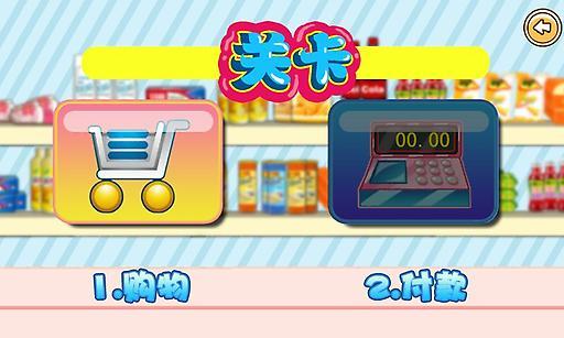 超市大抢购截图0