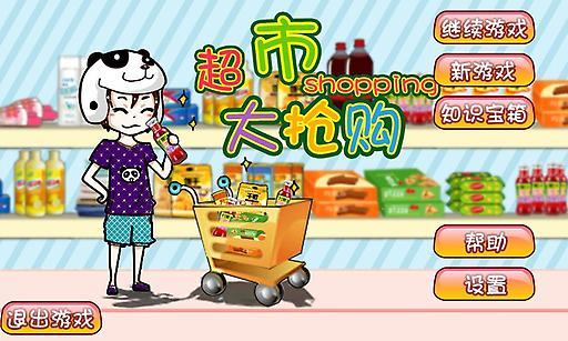 超市大抢购截图1