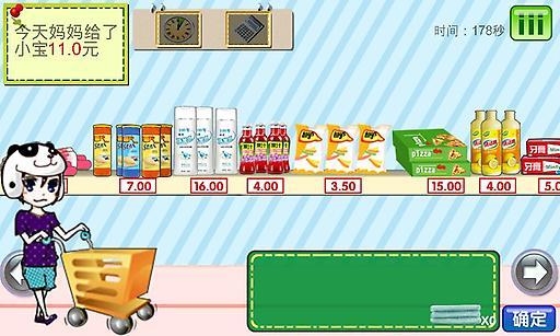 超市大抢购截图4