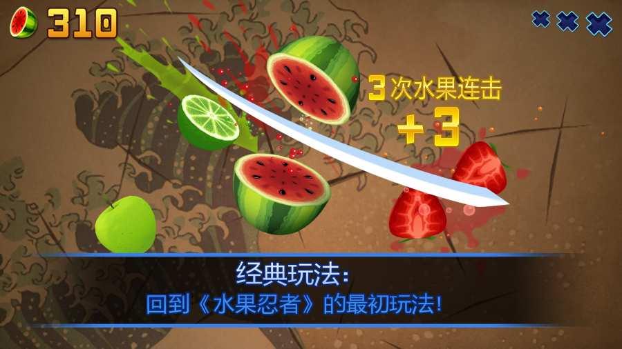水果忍者截图2