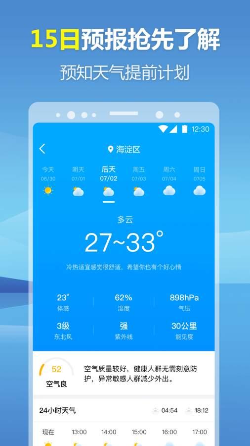 暖心天气预报截图2