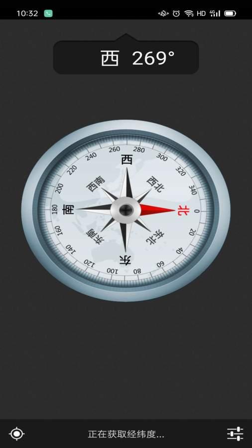 终极指南针纯净版