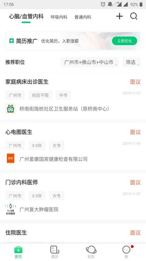 中国医疗人才网截图0