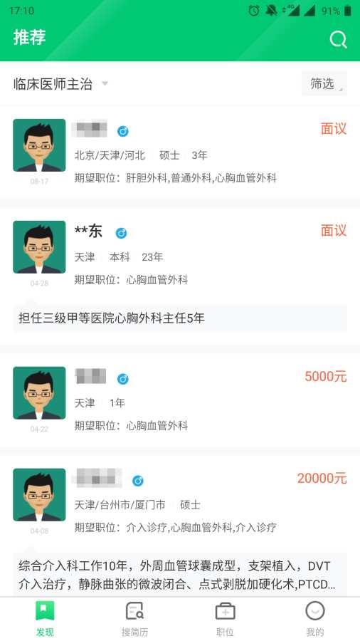 中国医疗人才网截图1