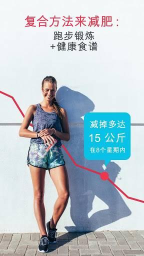 减肥跑步截图0