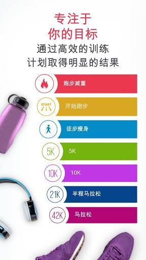减肥跑步截图4