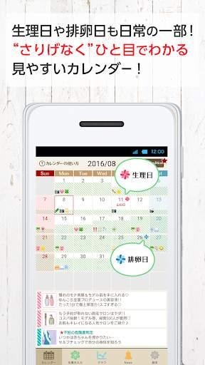 女子日曆 ~生理期・月經・排卵日・懷孕・避孕・減重日曆~截图2