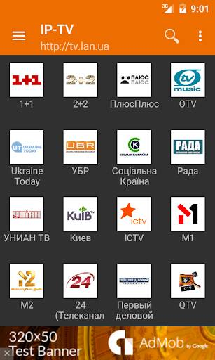 IP-TV截图0