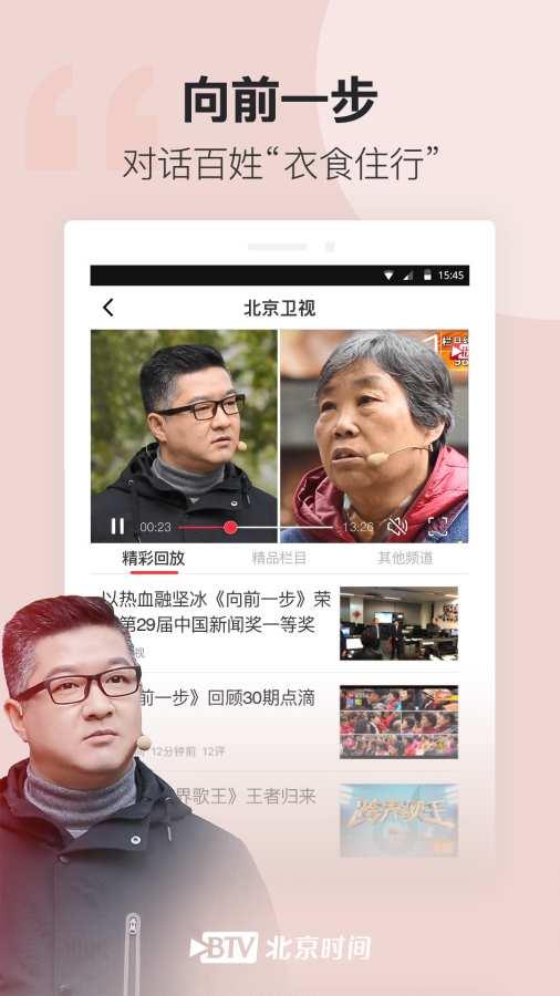 北京时间截图0