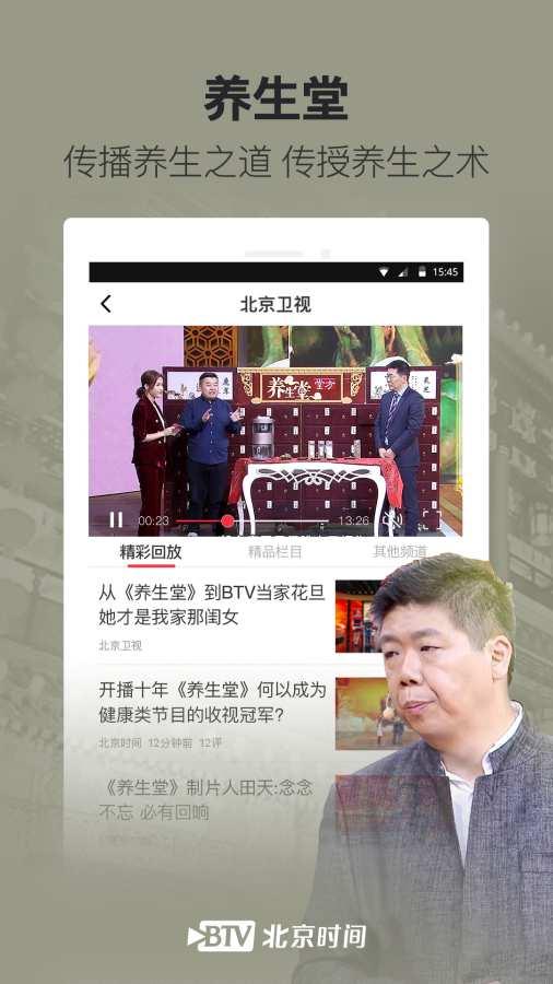 北京时间截图4