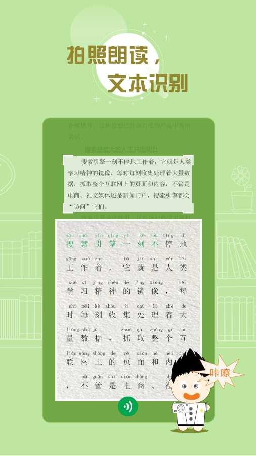 百度汉语截图2