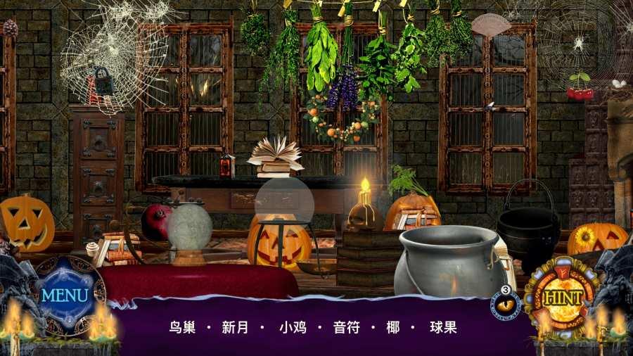 怪物陷阱 - 隐藏物品游戏中文版。寻物解谜。隐藏的对象游戏截图4