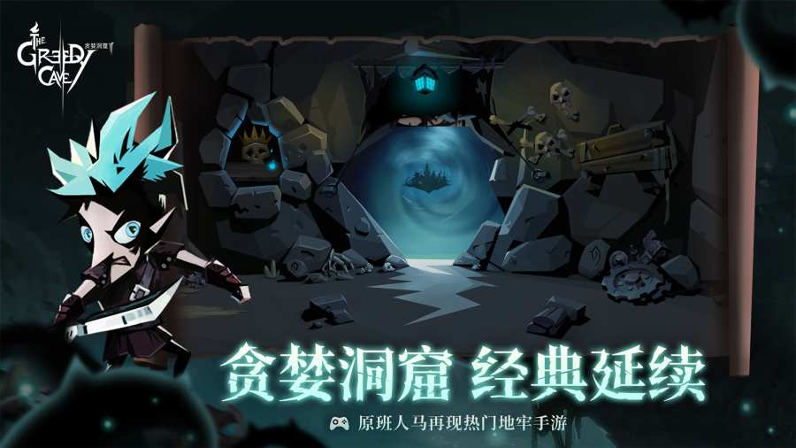 贪婪洞窟2:时空之门截图4