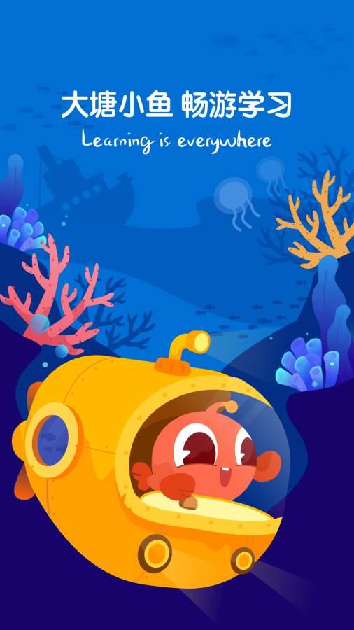 大塘小鱼截图4