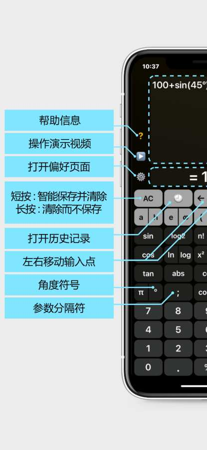 Yes 计算器截图3