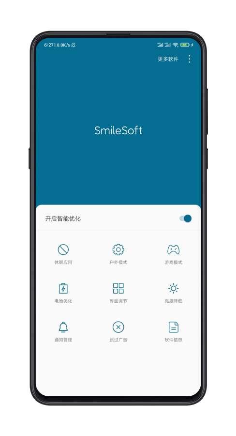 SmileSoft-智能优化截图0