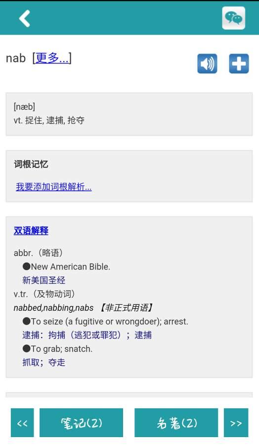 词根词缀记忆字典截图1
