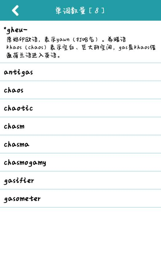 词根词缀记忆字典截图2
