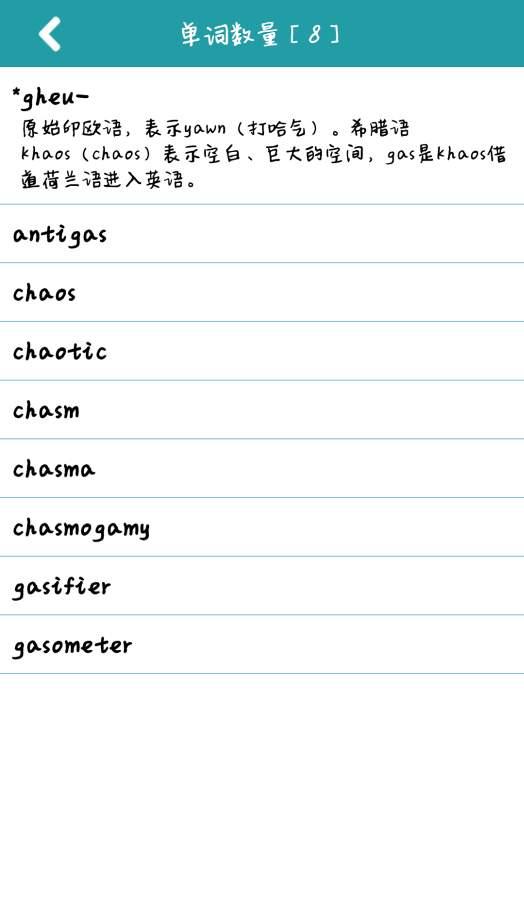词根词缀记忆字典截图3