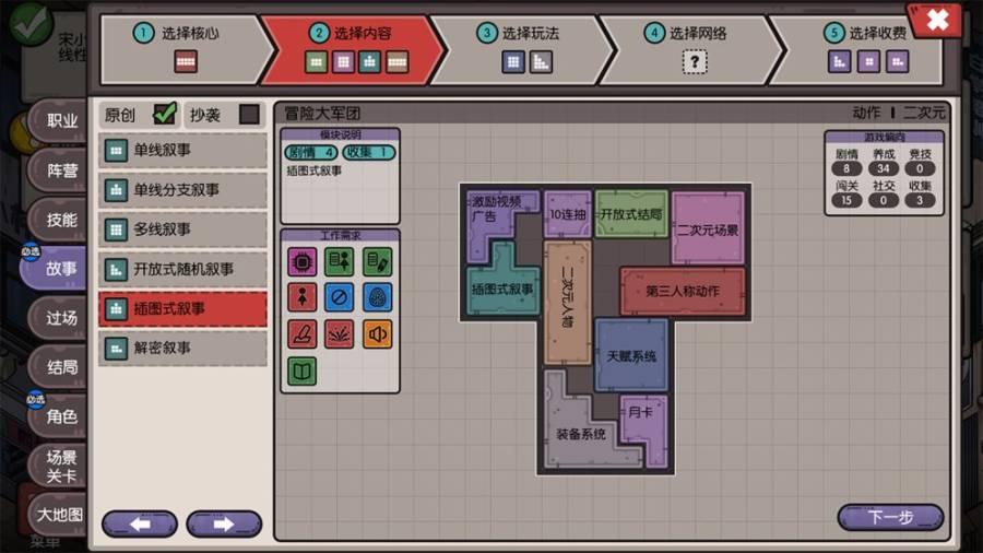 国产游戏公司模拟截图4