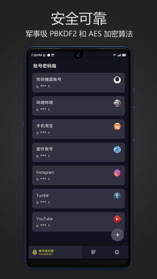 密码键盘 - 优雅的密码管理器截图3