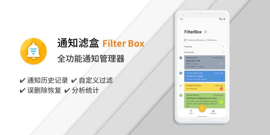 通知滤盒 FilterBox - 通知管理 & 拦截工具截图0