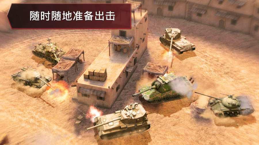 坦克世界闪电战 国际版截图2