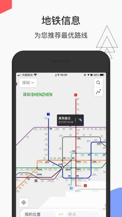 花生地铁截图3