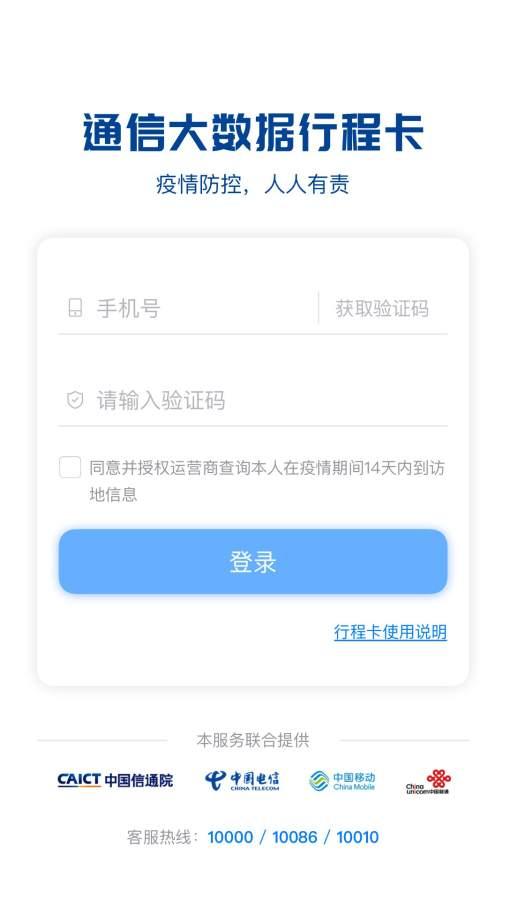 通信行程卡截图0