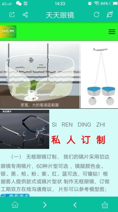 天天眼镜截图3