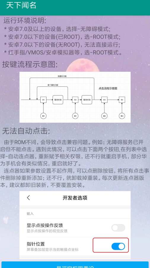 自动连点器截图3