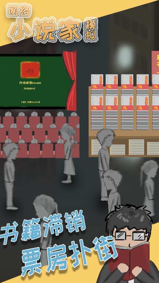 网络小说家模拟 测试版截图1