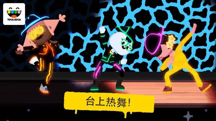 托卡:舞蹈截图2