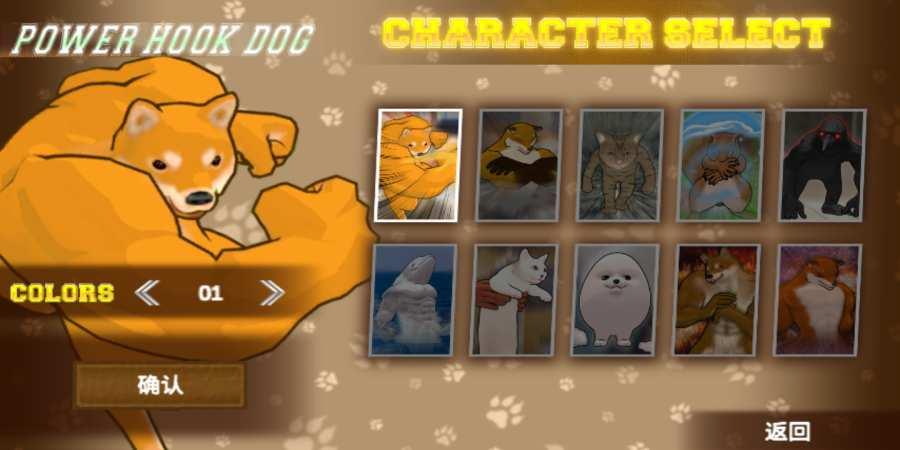 动物之斗截图2