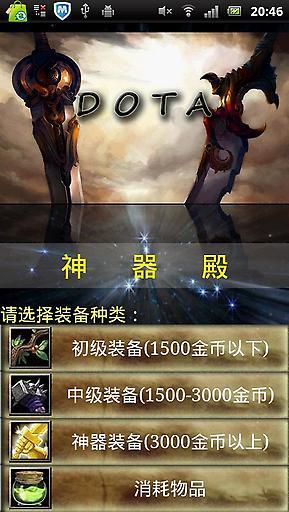 【免費書籍App】DOTA月光宝盒6.77b-APP點子