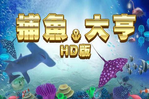 捕鱼大亨HD版
