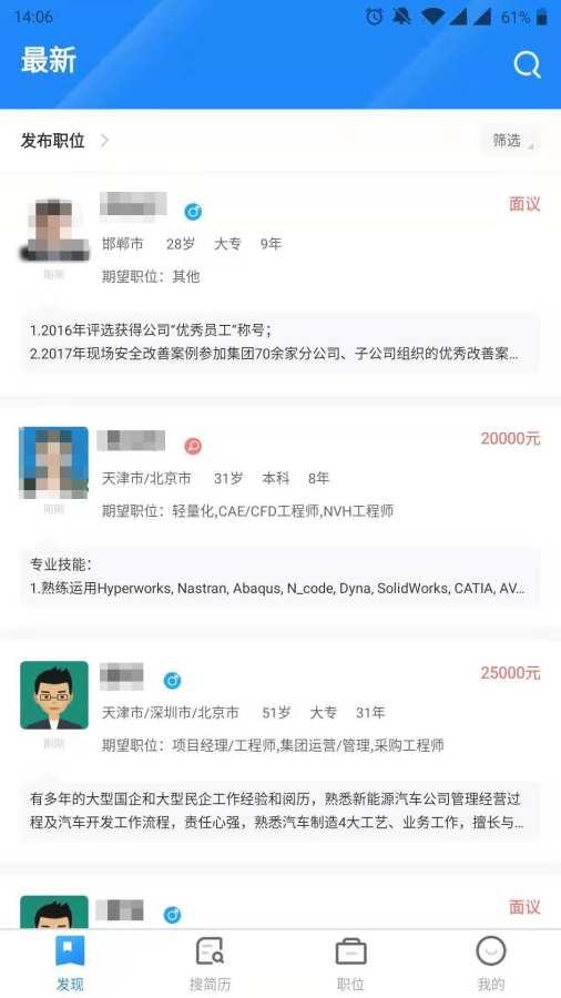 中国汽车人才网截图2