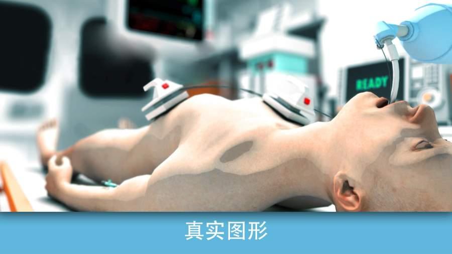 现实医疗模拟器 中文版截图0