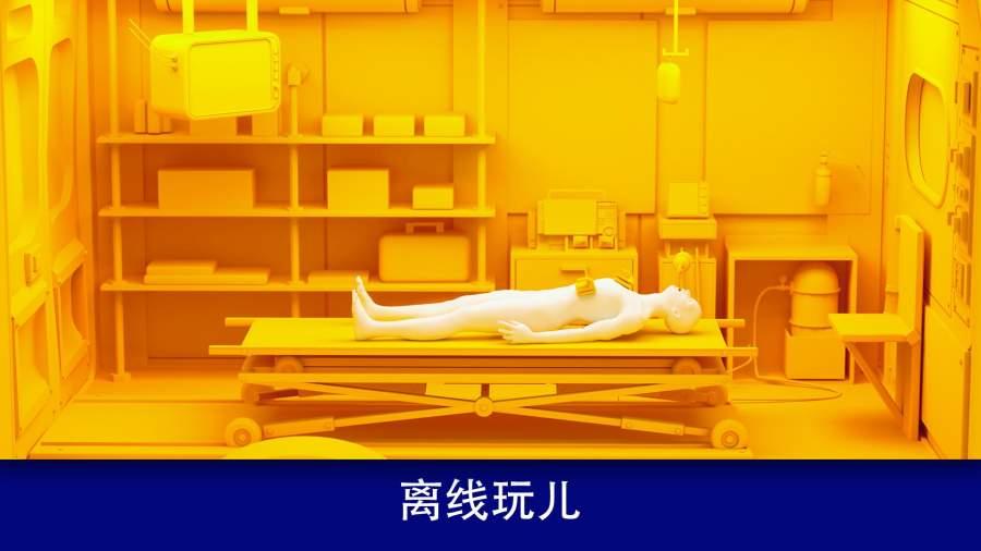 现实医疗模拟器 中文版截图1