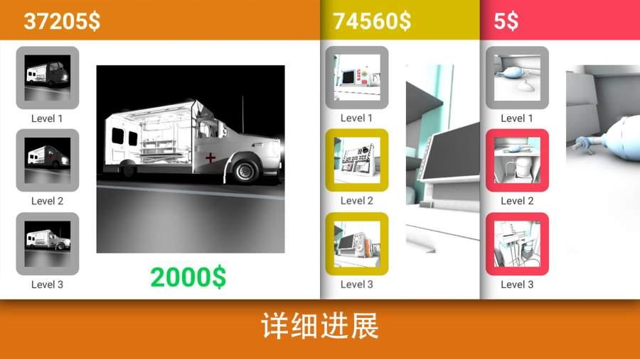 现实医疗模拟器 中文版截图4