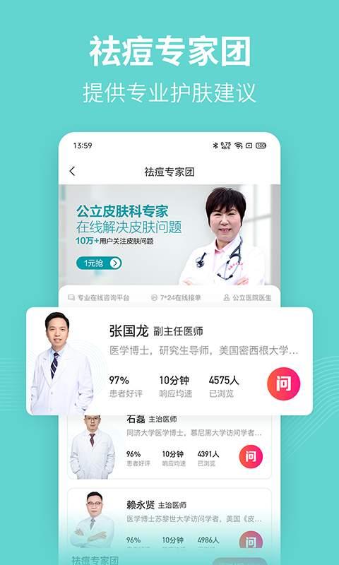 美图问医-咨询专业医学护肤医生截图2