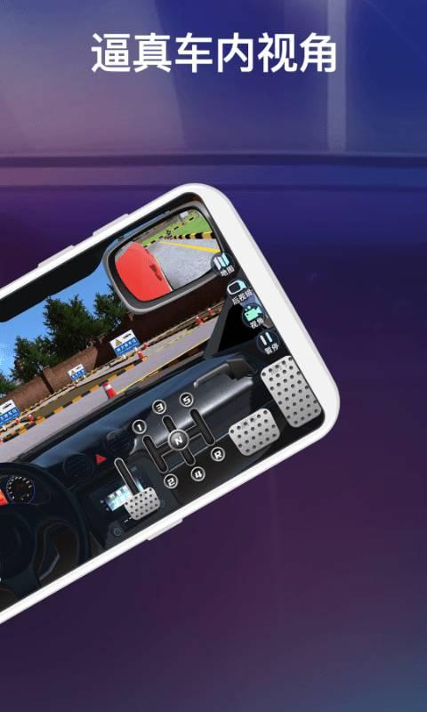 驾考宝典3D练车截图2