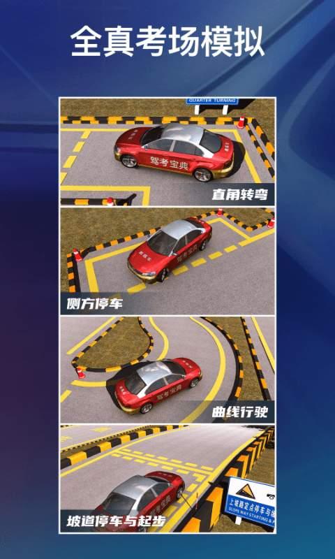 驾考宝典3D练车截图3
