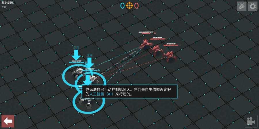 机械角逐截图4
